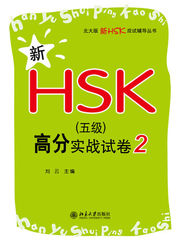 新HSK(五级)高分实战试卷2