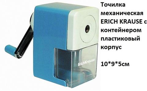 Точилка ЕК6798 ERICH KRAUSE мех.