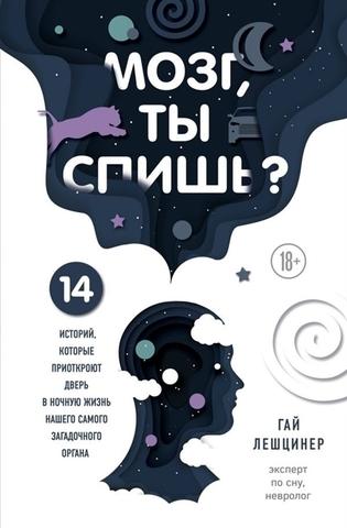 Мозг, ты спишь? 14 историй, которые приоткроют дверь в ночную жизнь нашего самого загадочного органа