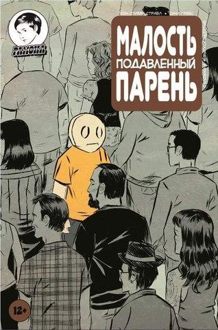 Малость подавленный парень #9 (Обложка А)