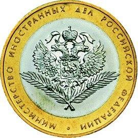 10 рублей Министерство иностранных дел РФ 2002 г