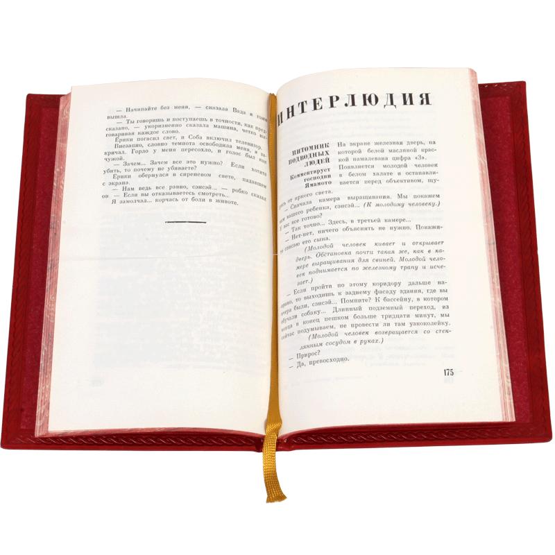Библиотека современной фантастики в 25 томах