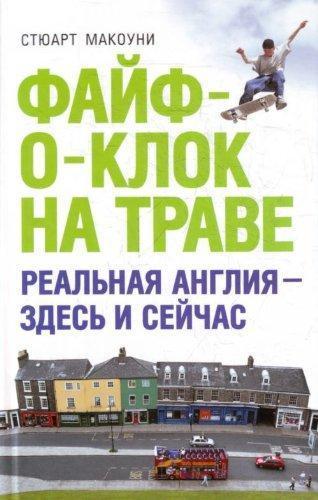 Kitab Файф-о-клок на траве | Стюарт Макоуни