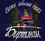 Биртман / Ваши Любимые Песни (CD)