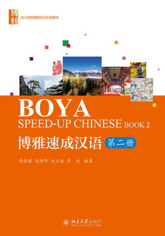 BOYA SPEED-UP CHINESE BOOK 2