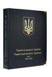 Альбом для юбилейных монет Украины. Том I (1995-2005 гг.)
