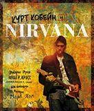 Курт Кобейн И Nirvana. Иллюстрированная История Группы / Юлия Орлова