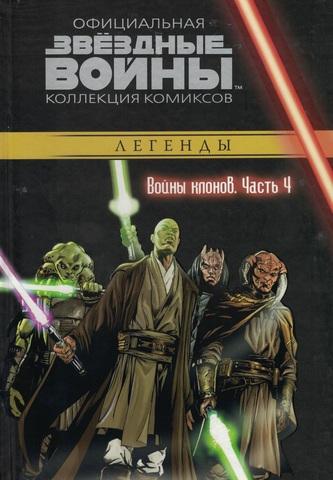 Звёздные Войны. Официальная коллекция комиксов №16 - Легенды. Войны клонов. Часть 4