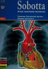 Sobotta. Атлас анатомии человека в 2-х томах. Том 2. Туловище. Внутренние органы. Нижняя конечность