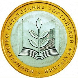 10 рублей Министерство образования 2002 г