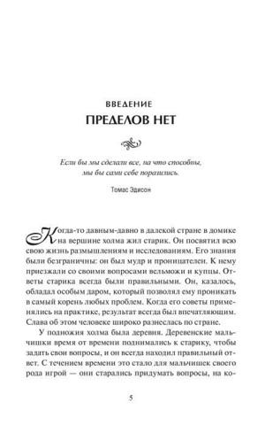 Достижение максимума: 12 принципов (6-е издание)
