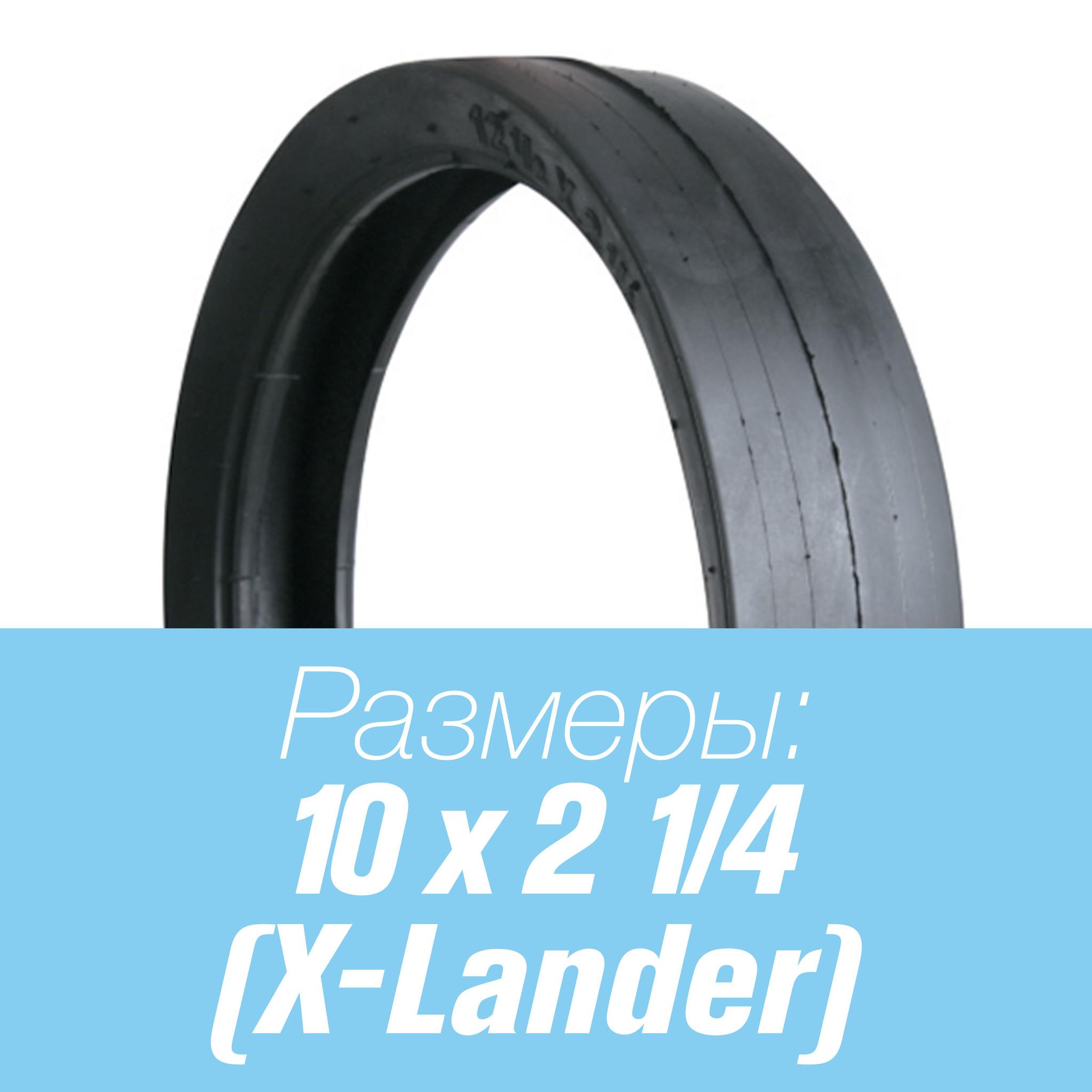 Покрышки на колеса детской коляски Покрышка для коляски X-Lander 10x2 1/4 10x2_xlander.jpg