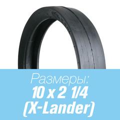 Покрышка для коляски X-Lander 10x2 1/4