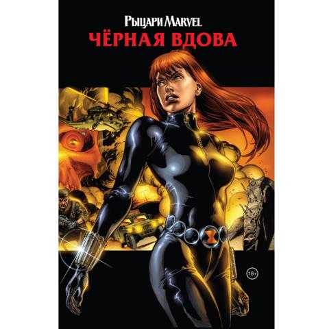 Рыцари Marvel. Чёрная вдова (обложка с Наташей Романовой)