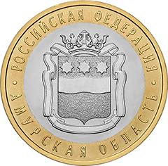 10 рублей Амурская область аверс