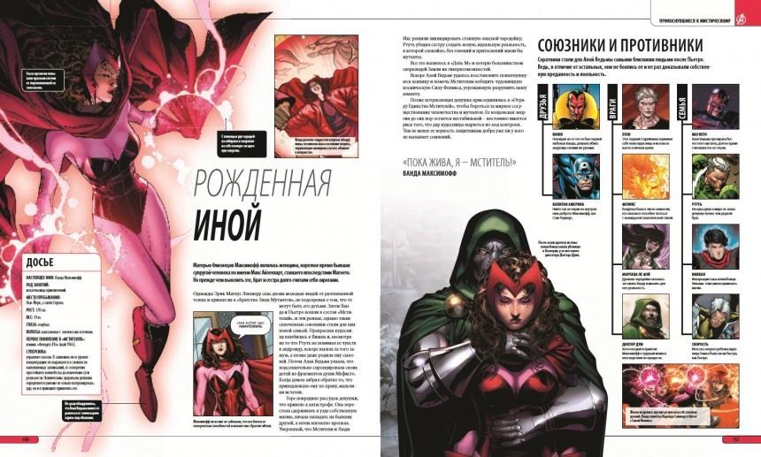 Marvel. Мстители
