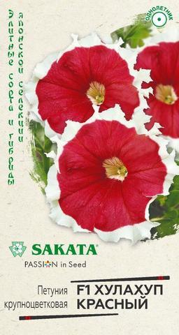 Петуния Хулахуп красный крупноцветковая 10шт Гавриш