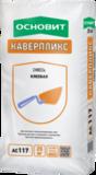 ОСНОВИТ КАВЕРПЛИКС Т-117 (АC117) Клей для теплоизоляции  25кг