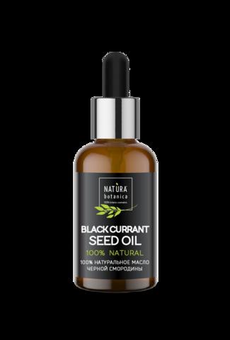 Смородины черной масло 30 мл (Natura Botanica)
