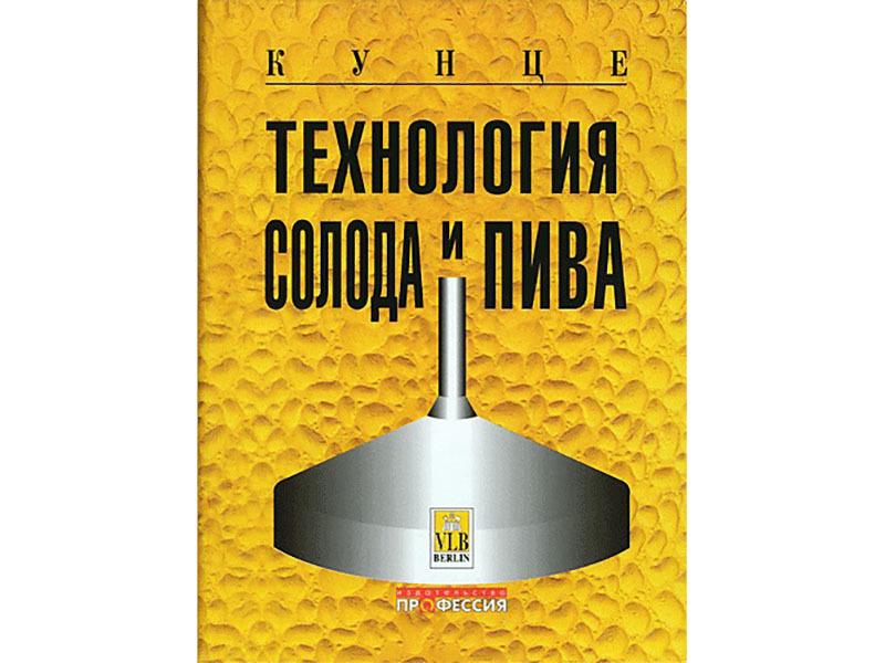 Литература Технология солода и пива. Кунце В. 11545_G_1521569510975.jpg