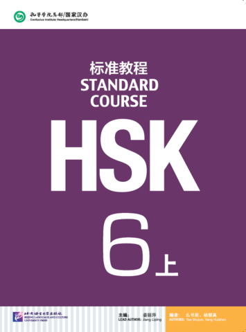 HSK Standard Course 6A