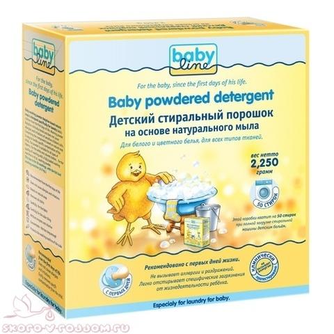 Babyline. Детский стиральный порошок на основе натурального мыла 2,25 кг