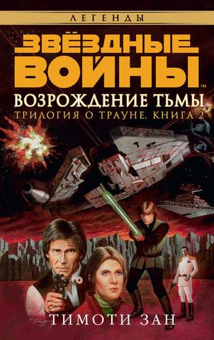 Звёздные Войны. Трилогия о Трауне. Кн.2. Возрождение тьмы