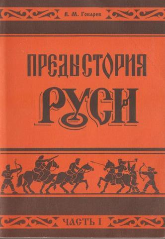 Предыстория Руси. В двух частях