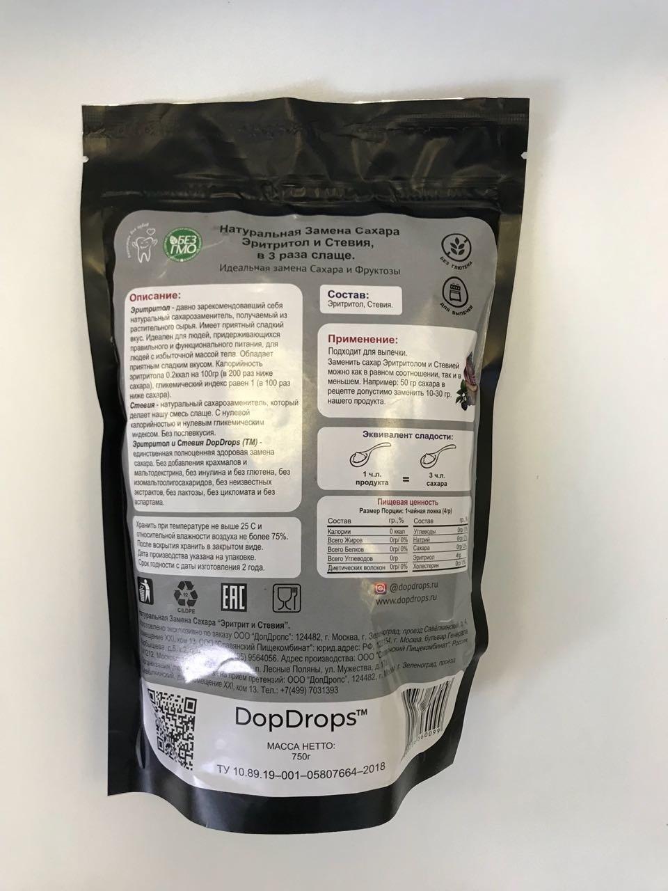 Эритритол DopDrops, 750гр Сладкий как сахар со Стевией