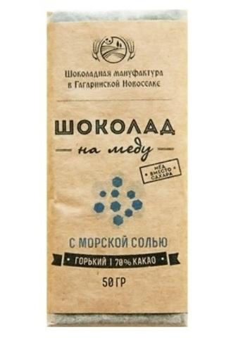 Шоколад на меду c Морской солью 50 г.