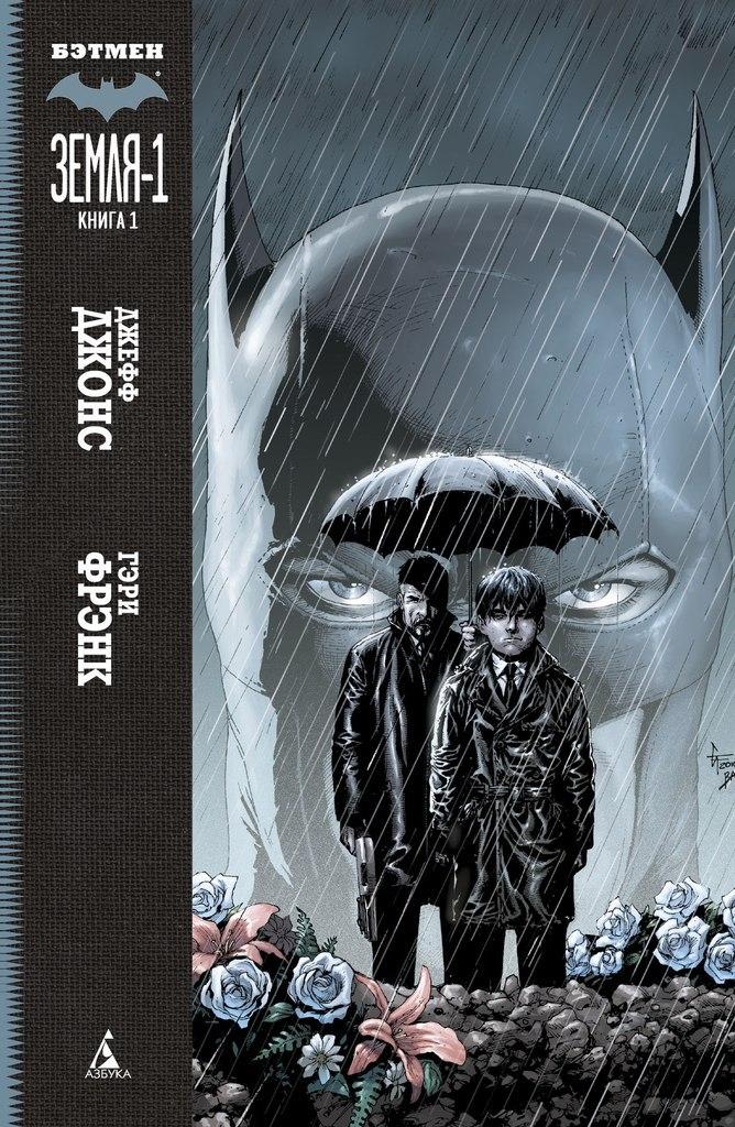 Бэтмен: Земля-1. Книга 1