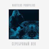 Nautilus Pompilius / Серебряный Век (2LP)
