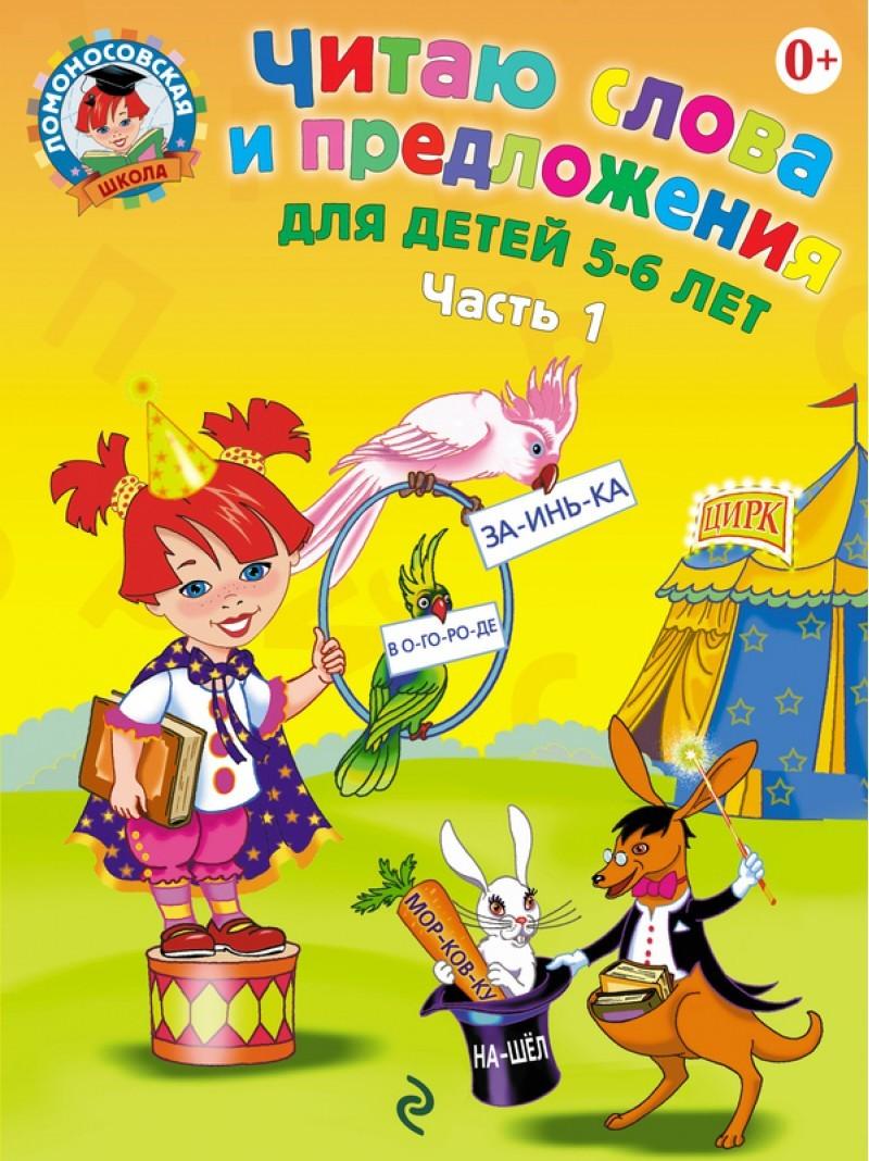 Kitab Читаю слова и предложения: для детей 5-6 лет. Ч. 1 | Пятак С.