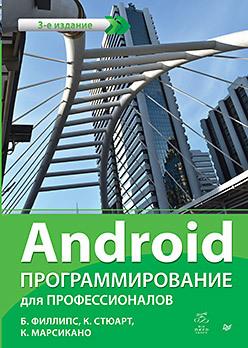 Android. Программирование для профессионалов. 3-е издание android для женщин
