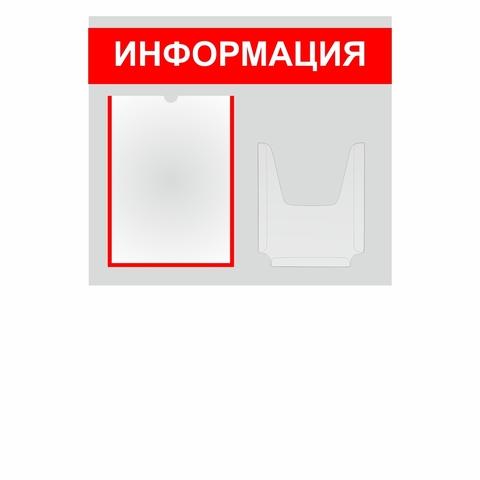 Информационный стенд на 1 плоский + 1 объемный карман 540х480мм