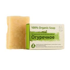 Мыло ручной работы (органическое) Огуречное, в коробочке, 80g ТМ Мыловаров