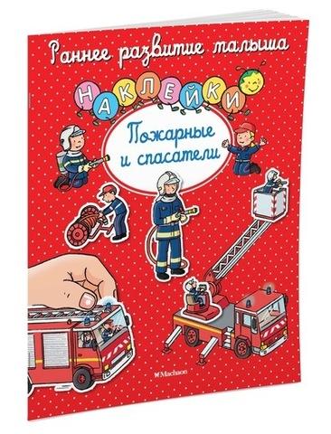 Фото Пожарные и спасатели (с наклейками)