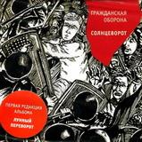 Гражданская Оборона / Солнцеворот (CD)