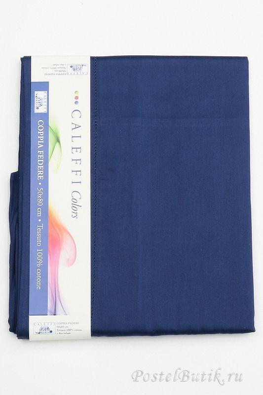 Наволочки 2шт 50x70 Caleffi Raso Tinta Unito темно-синие