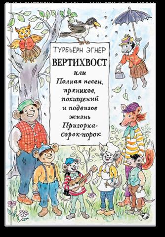 Турбьерн Эгнер «Вертихвост, или Полная песен, пряников, похищений и подвигов жизнь Пригорка-сорок-норок»