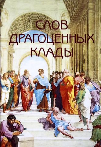 Слов драгоценных клады (мини издание)