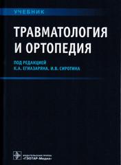 Травматология и ортопедия: учебник