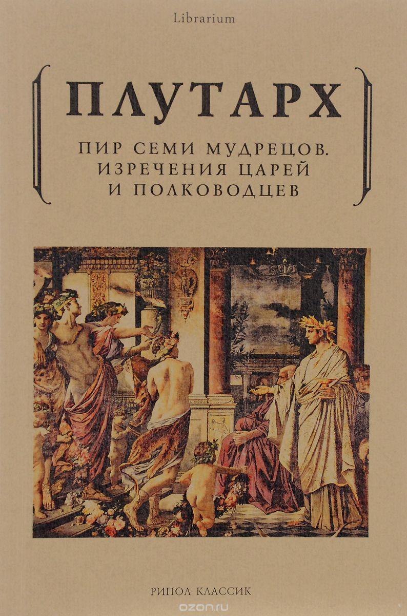 Kitab Пир семи мудрецов. Изречение царей и полководцев | Плутарх