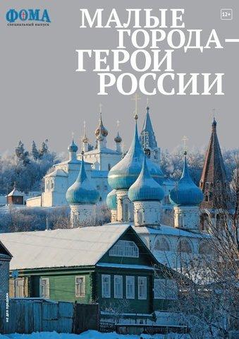 Малые города - герои России. Спецвыпуск журнала