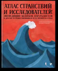 Изабел Миньош Мартинш «Атлас странствий и исследователей»
