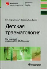 Детская травматология. Библиотека врача-специалиста