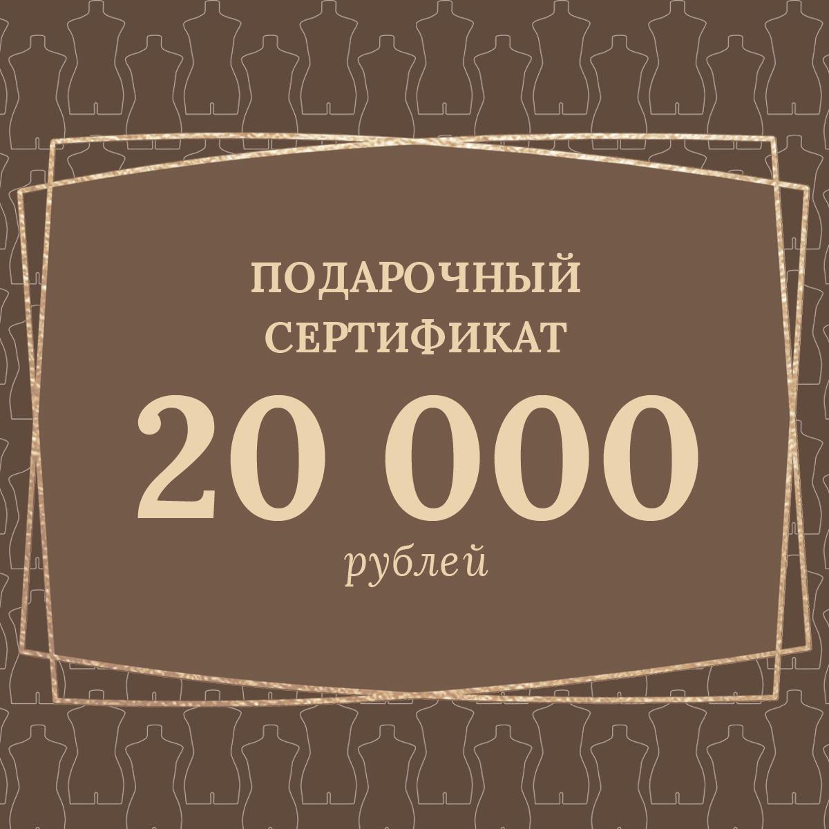 Электронный подарочный сертификат на 20 000 руб.