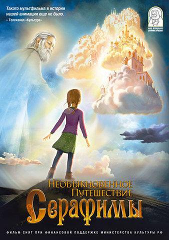 Необыкновенное путешествие Серафимы DVD