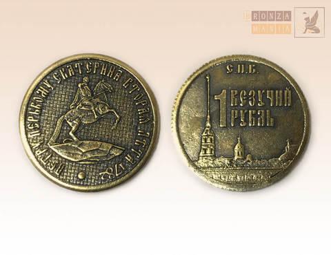 монета Медный всадник - 1 везучий рубль