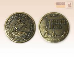 монетка большая Медный всадник - 1 везучий рубль